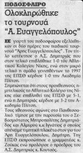 egrapsan (13)